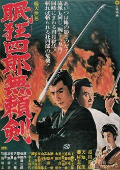 Nemuri Kyoshiro 8 - Sword of Villainy Japanese Film, Japanese Poster, Vintage Japanese, Japanese Style, Japanese Warrior, World Movies, Martial Arts Movies, Film Music Books, Movie List