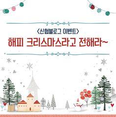 [12월 신협블로그 이벤트] 해피크리스마스라고 전해라~ 선물이 쏟아진다고 전해라~  http://cublog.kr/220562339665