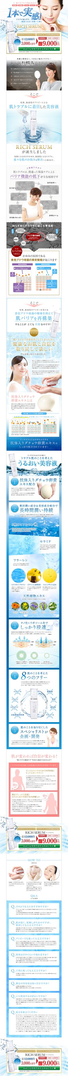 リッチセラム Web Design, Banner, Layout, Japan, Cosmetics, Beauty, Banner Stands, Design Web, Page Layout