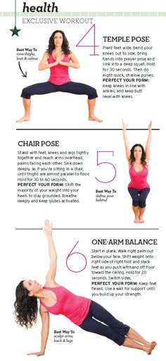 Jennifer Aniston's trainer Mandy Ingber's fave #exercises