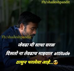 I Miss You Quotes, Missing You Quotes, Attitude Status, Attitude Quotes, Marathi Status, Marathi Quotes, Heart Touching Shayari, Life Hacks, Miss U Quotes