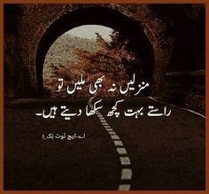 Funny Urdu Quotes English 69 Ideas For 2020 Nice Quotes In Urdu, Urdu Quotes In English, Inspirational Quotes In Urdu, Poetry Quotes In Urdu, Urdu Love Words, Love Poetry Urdu, My Poetry, Deep Poetry, Deep Quotes