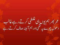Umar bhar hum yoon hi ghalti karte rahe Ghalib; Dhool chehre pe thi aur hum aaina saaf karte rahe