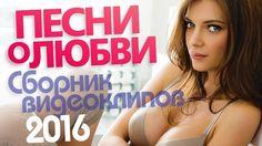ПЕСНИ О ЛЮБВИ / СБОРНИК ВИДЕОКЛИПОВ/2016