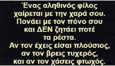 Big Words, Greek Quotes, So True, Kai, Cards Against Humanity, Wisdom, Memes, Blog, Friends