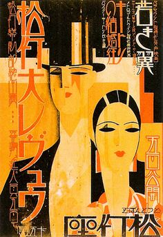 Shochiku Grand Revue ~ Japanese Art Decó movie poster ~1930. @designerwallace oh my except for the orange, my apricot is all over.