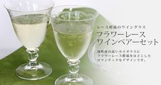 ガラス食器 / ワイングラス フラワーレース ペアーセット