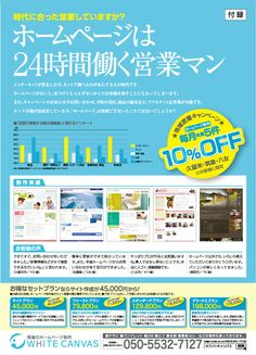 チラシができました! | ホームページ作成(Web制作)福岡|ホワイトキャンバス(久留米・筑後)