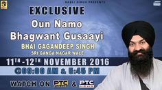 Watch Exclusive Oun Namo Bhagwant Gusaayi Of Bhai Gagandeep Singh on 11th November - 12th November @ 9:00am & 05:45pm 2016 only on PTC Punjabi & PTC News Facebook - https://www.facebook.com/nirmolakgurbaniofficial/ Twitter - https://twitter.com/GurbaniNirmolak Downlaod The Mobile Application For 24 x 7 free gurbani kirtan - Playstore - https://play.google.com/store/apps/details?id=com.init.nirmolak&hl=en App Store - https://itunes.apple.com/us/app/nirmolak-gurbani/id1084234941?mt=8