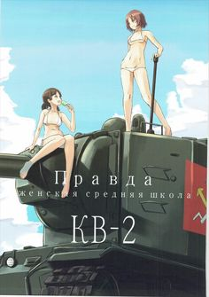2girls alina_(girls_und_panzer) artist_name bangs barefoot bikini breasts brown_eyes brown_hair clouds cloudy_sky cyrillic dated day emblem food girls_und_panzer ground_vehicle highres holding kv-2 looking_at_viewer micro_bikini military military_vehicle motor_vehicle multiple_girls nenchi nina_(girls_und_panzer) open_mouth outdoors popsicle pravda_(emblem) russian scan short_hair short_twintails signature sitting sky small_breasts smile standing swimsuit tank twintails white_bikini