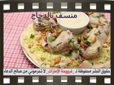 Mansaf chicken
