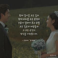 Yoo Gong, Korean Quotes, My Guy, Goblin, Korean Drama, Letter Board, Kdrama, Real Life, Literature