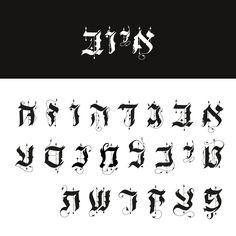 Hebrew calligraphy font based on the gothic type elements.