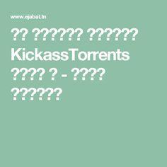 هل الموقع الجديد KickassTorrents نصاب ؟ - موقع إجابات