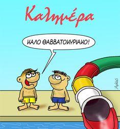 Comics, Funny, Instagram Posts, Funny Parenting, Cartoons, Comic, Hilarious, Comics And Cartoons, Comic Books
