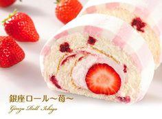 銀座ロール 高級なロールケーキ!いちごが丸ごと楽しめる♡