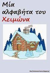 : Η αλφαβήτα του Χειμώνα: 24 ασπρόμαυρες κάρτες Alphabet, Letters, Activities, Christmas Ornaments, Holiday Decor, School, Winter, Grade 1, Winter Time