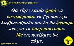 Funny Greek, Greek Quotes, Laugh Out Loud, Funny Texts, Funny Quotes, Jokes, Entertaining, Humor, Life