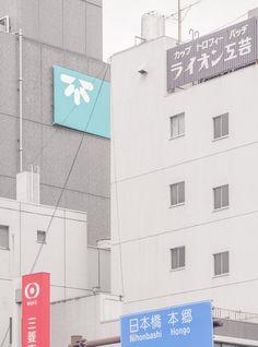 Parallel World — Mundane street, Korakuen, Tokyo| © Jan Vranovsky,...