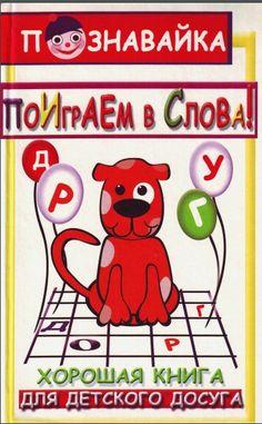 Поиграем в слова, Яворовская И.А <br>от 4 до 15 лет