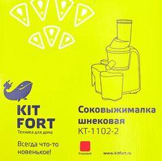 Шнековая соковыжималка Kitfort КТ-1102-2. Отзыв, giveaway http://be-ba-bu.ru/polezno/gadget/shnekovaya-sokovyzhimalka-kitfort-kt-1102-2-otzyv-giveaway.html