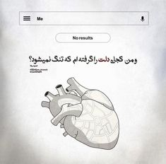 Nice Quotes, Best Quotes, Text Pictures, Funny Pictures, Persian Poetry, Persian Quotes, Acrylic Pouring, Typo, Texts