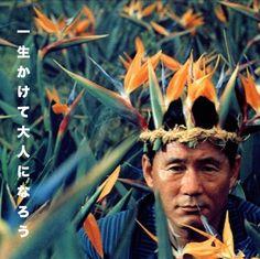 一生かけて大人になろう #北野武 #ビートたけし #大人 #人生 Takeshi Kitano, Famous Comedians, Honda, Film Music Books, Beats, Growing Up, Images, Cinema, Take That