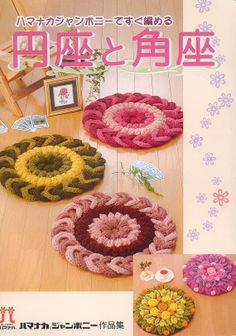 DIY projects: Round, square, floral motif colorful designs at Japanese floor and chair mats handcraft pattern ebook. The content of DIY projects Japanese floor and chair mats handcraft pattern eboo. Crochet Mat, Crochet Rug Patterns, Crochet Gratis, Crochet Potholders, Crochet Books, Crochet Home, Crochet Designs, Free Crochet, Potholder Patterns
