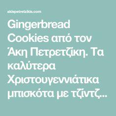 Gingerbread Cookies από τον Άκη Πετρετζίκη. Τα καλύτερα Χριστουγεννιάτικα μπισκότα με τζίντζερ και κανέλα. Δοκιμάστε αυτή τη συνταγή για gingerbread cookies!