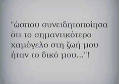 Brainy Quotes, Me Quotes, Life Thoughts, Greek Quotes, True Words, In My Feelings, True Stories, Favorite Quotes, Quotations