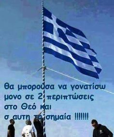 Greek Quotes About Life, Greece History, Greece Pictures, Greek Flag, Greek Beauty, I Pray, Paros, Kai, Christianity