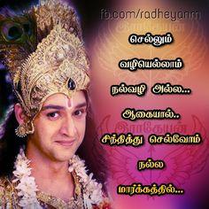Radheyan Quotes No. Tamil Motivational Quotes, Gita Quotes, Mahabharata Quotes, Picture Quotes, Love Quotes, Lord Krishna, Shiva, Self Confidence Tips, Full Quote