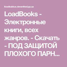 LoadBooks - Электронные книги, всех жанров. - Скачать - ПОД ЗАЩИТОЙ ПЛОХОГО ПАРНЯ - Никки Уайлд