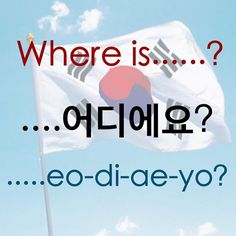 #korean #learnkoreann #kpop #kdrama #kdramas#exo#exol#runningman#ikon#bts#snsd#girlsday#shinee#bigbang#yg#sm#jyp#missa#2ne1#superjunior#bias#redvelvet#exid#suzy#kai#suho#dio#seoul#korea