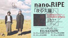 nano.RIPE  - ライブ会場限定CD「夜の太陽」 - 先行試聴動画