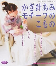 Crochet scarves and bags. Online PDF. #Japanese #crochet #book