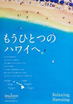 島ごとの魅力溢れる、ハワイ州観光局公式ポスターをご紹介!…