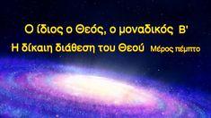 «Ο ίδιος ο Θεός, ο μοναδικός (Β') Η δίκαιη διάθεση του Θεού» Μέρος πέμπτο Film, Movie, Movies, Film Stock