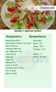 Valentines Day Food, Cantaloupe, Food And Drink, Fruit, Cooking, Recipes, Russian Recipes, Salads, Kitchen