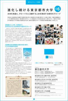 進化し続ける東京都市大学 Vol.6 Editorial Layout, Editorial Design, Company Brochure, Leaflets, Book Design Layout, Type Setting, Graphic Design, Books, Brochures