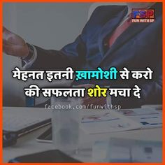 Hard Work Quotes, Study Motivation Quotes, Motivational Picture Quotes, Inspirational Quotes, Hindi Quotes On Life, Life Quotes, Mom And Dad Quotes, Good Morning Messages, Zindagi Quotes