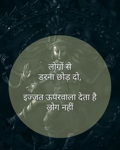 48210864 Motivational picture quotes image by Ashish Sharma on kuch khaas Gita Quotes, Karma Quotes, Reality Quotes, True Quotes, Hindi Quotes Images, Life Quotes Pictures, Motivational Picture Quotes, Inspirational Quotes Pictures, Good Thoughts Quotes