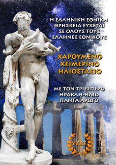 Ο εορτασμός των Χριστουγέννων στης 25 Δεκεμβρίου ήταν και είναι μια άκρως επιθετική πράξη κατά του Ελληνισμού, δείτε γιατί: http://iliastpromitheas.blogspot.gr/2015/12/25.html