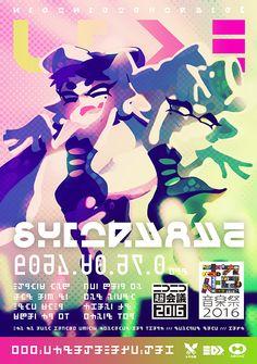 春なのにSplatoonガチ盆まつり、「超音楽祭2016」にシオカラーズ出演決定! | トピックス | Nintendo