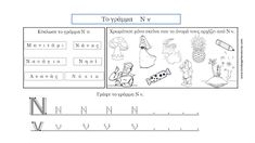 Φύλλα εργασίας για το γράμμα Ν, ν. - Kindergarten Stories Kindergarten, Boarding Pass, Lettering, Math, Words, Blog, Travel, Kinder Garden, Mathematics