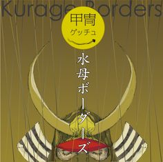 Kurage Borders Jaket