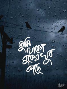 বাংলা টাইপোগ্রাফি Bengali Poems, Bengali Art, Love Quotes Funny, Romantic Love Quotes, Calligraphy Quotes, Caligraphy, Cute Love Wallpapers, Bangla Love Quotes, 480x800 Wallpaper