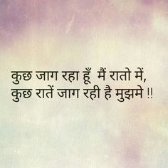 raaton ka , mere tere sapno me.Oh SORRY fairytale to mere hi sapno mein aati he na! Eyes Quotes Soul, Hug Quotes, Hindi Quotes On Life, Poetry Quotes, Life Quotes, Truth Quotes, Hindi Words, Hindi Shayari Love, Deep Words
