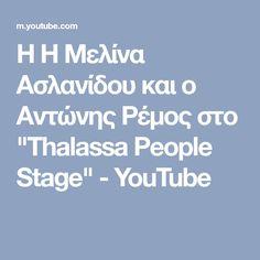 """Η Η Μελίνα Ασλανίδου και ο Αντώνης Ρέμος στο """"Thalassa People Stage"""" - YouTube"""