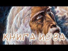 Библия Книга Иова. - YouTube